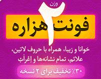 Text fonts Hezareh [Persian/Arabic +Latin]