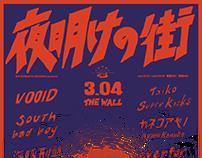 Big Romantic Records 夜明けの街 - Artwork