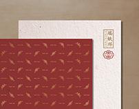 瑞蚨祥 / Ruifuxiang Branding Design