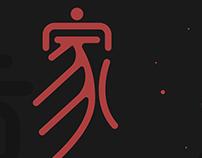 百度春节红包字体设计