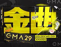 金曲29 Golden Melody Awards 2018 - Package