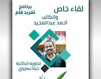 لقاء أذاعي مع الكاتب احمد عبدالمجيد
