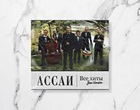 LP АССАИ «Все хиты: Jazz Version»