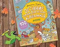 Fall Activity Book