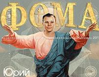 Ascension of Yuri Gagarin