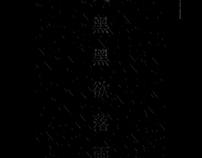 天黑黑 Typography Poster Design