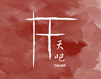 Tian Bar 天吧
