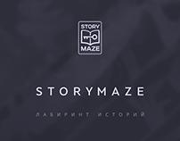 Storymaze сайт