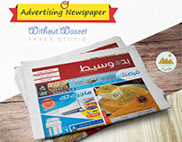 Advertising Newspaper 2 Without.Waseet