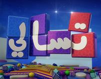 "Tasali - 2017 - Ramadan Style ""Amusements"""