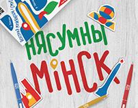 Enjoyable Minsk | City-branding