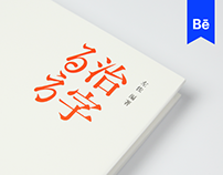 治字百方/Thoughts on Typography and Logotype