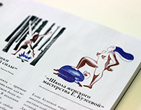 SNC magazine