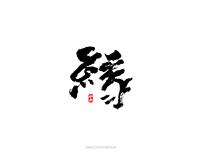 书法字记 | 墨缘