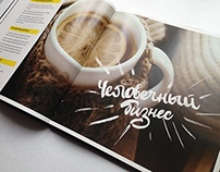 Lettering for corporate book «velcom»