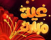 Eid Ident 2017