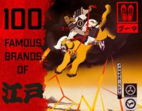 AD of the Edo | Nike, Puma, Reebok...