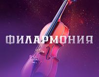 Проектирование и дизайн сайта Филармонии