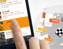 2010 Mobile Application Promotion