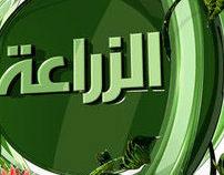 Al-Zera'a ID - 2010