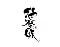 《阴阳师》书法字体设计