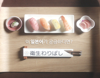 2011 NAVER App TV Commercial_Japaness visual search