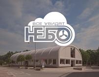 Сайт «Небо»