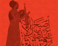 Arabigraphya