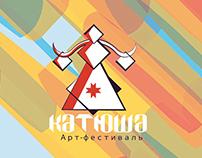 Катюша, Арт-фестиваль