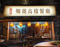 Taipei Fahshion Week SS20 2nd Theme Show- Main Title
