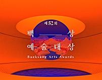 The 52nd Baeksang Arts Awards