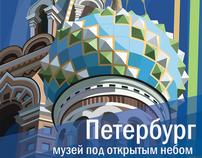 Saint Petersburg Poster Design