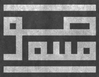Calligraphic experiment