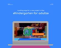 "Landing-page ""Kindergarten for adults"""