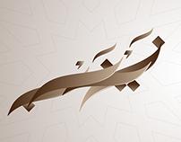 Zainab Arabic Calligrapher