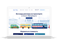Дизайн landing page Реклама на Транспорте