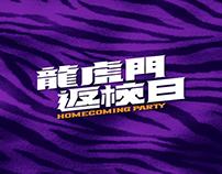 龍虎門返校日 | Event Design