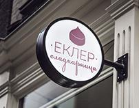 Сладкарница Еклер / Eclair Sweet Shop