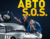 Авто: S.O.S — рекламная кампания
