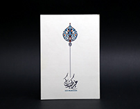 NBO Eid Card