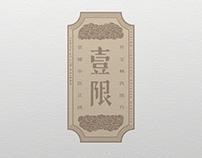 壹限-官修正统中医