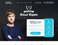 Авто эксперт Илья Юдин. 2 варианта дизайна лендинга