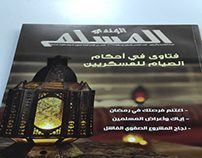 Hidada print ad in Al jundi Al muslim