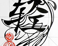 THE ART OF WRITING CHINESE CHARACTERS