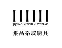 集品系統廚具|CI設計