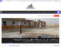 الموقع الرسمي لمديرية التربية والتعليم في محافظة إدلب