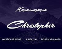 Font Christopher Calligraphic Typeface