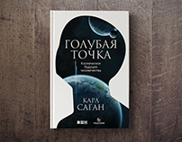 Book cover design. Голубая точка