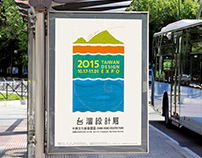 2015台灣設計展 TAIWAN DESIGN EXPO