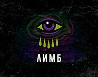 ЛИМБ / ATL TRIBUTE